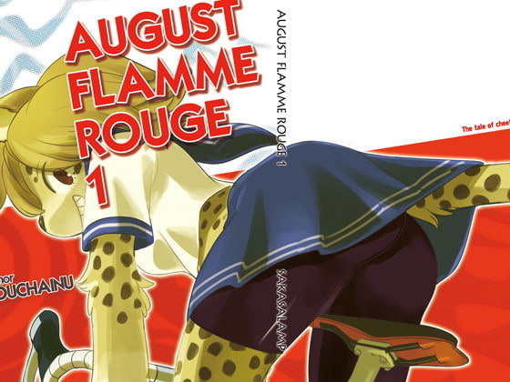 August Flamme Rouge 1のサンプル画像