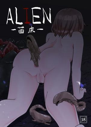ALIEN -苗床-のタイトル画像