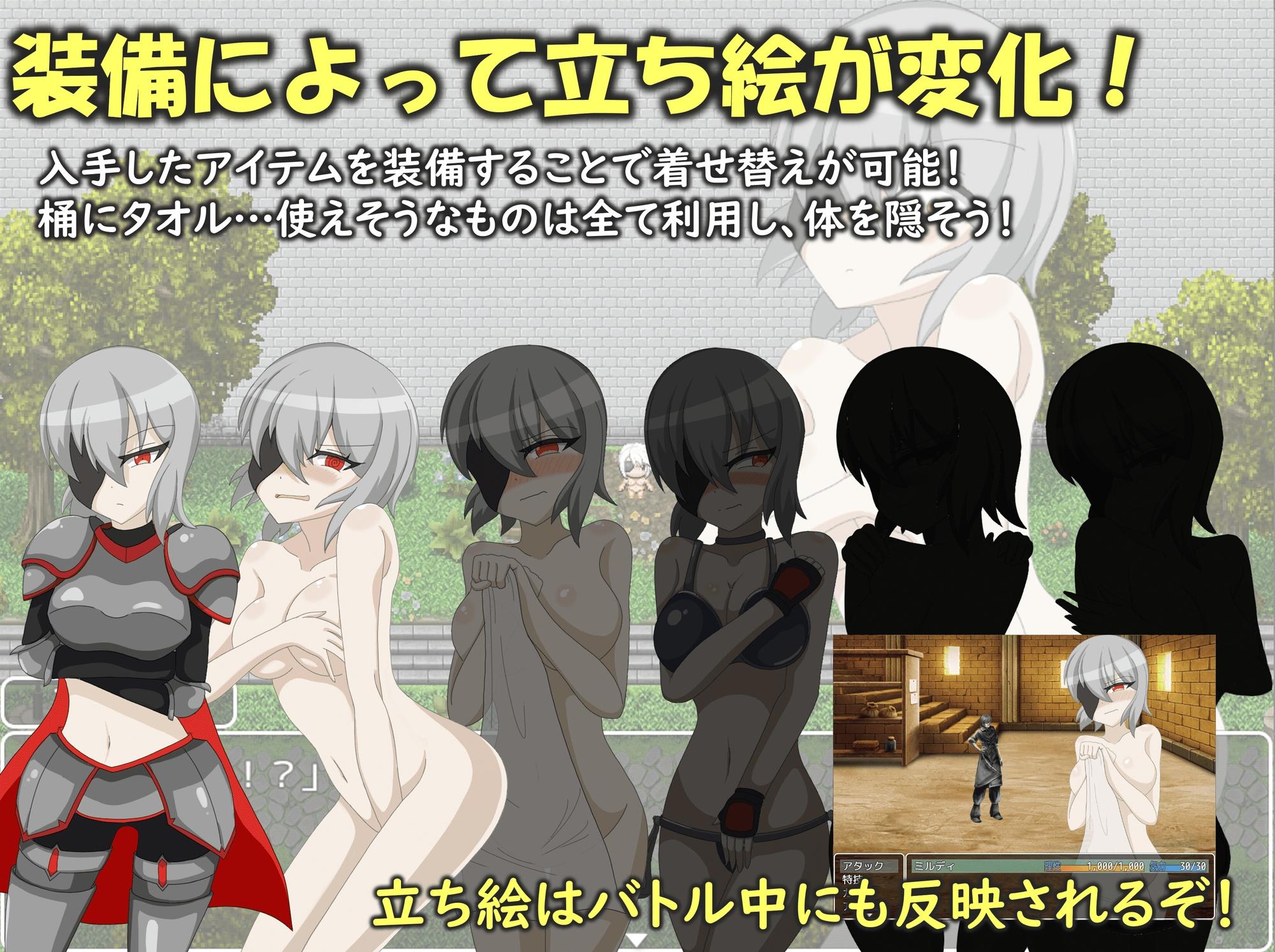 全裸疾走!女騎士様! (眼帯ドクロ) DLsite提供:同人ゲーム – ロールプレイング