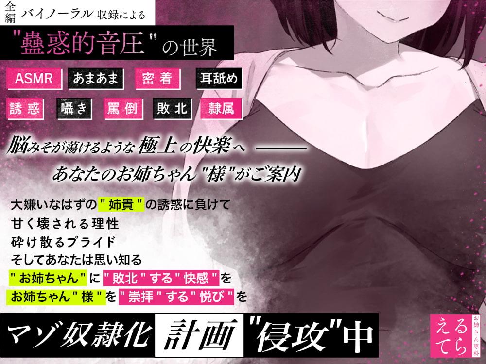 "RJ323406 意地悪お姉ちゃん""様""の反抗期弟マゾ奴隷化計画 [20210422]"