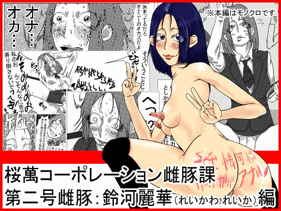 【新着同人誌】桜萬コーポレーション雌豚課 第2号雌豚・鈴河麗華編のトップ画像