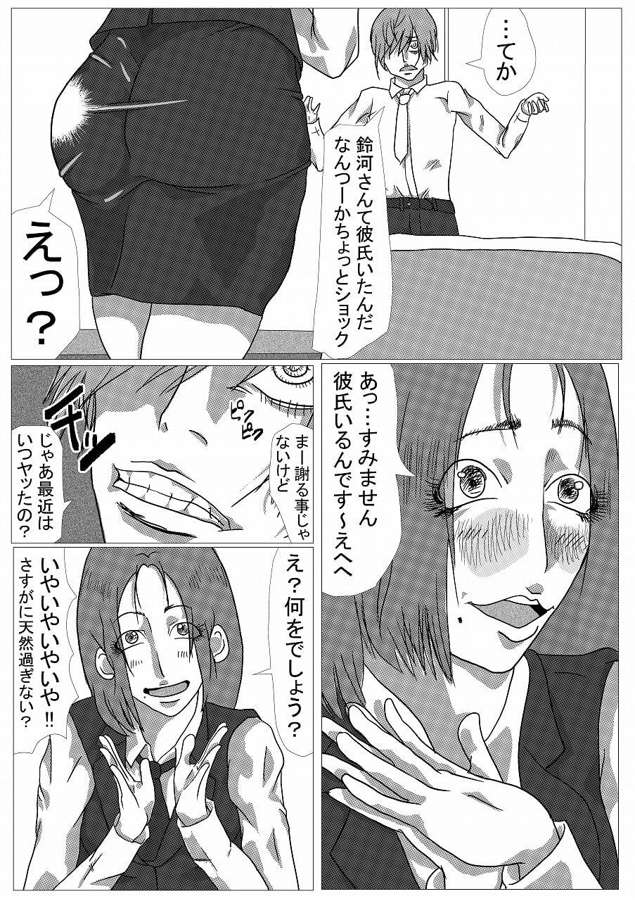桜萬コーポレーション雌豚課 第2号雌豚・鈴河麗華編