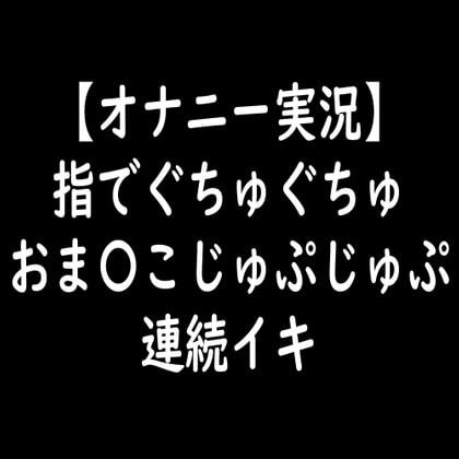 RJ323532 指でぐちゅぐちゅおま〇こじゅぷじゅぷ連続イキ [20210414]