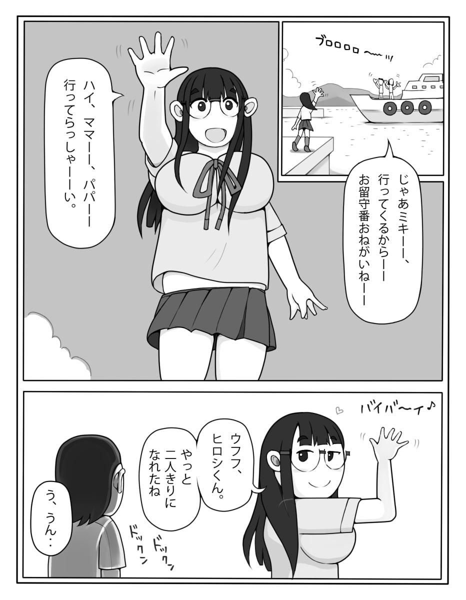 RJ323561 2人きりの島 ~ヒロシとミキと夏空とおさななじみは永遠の恋人~ [20210425]