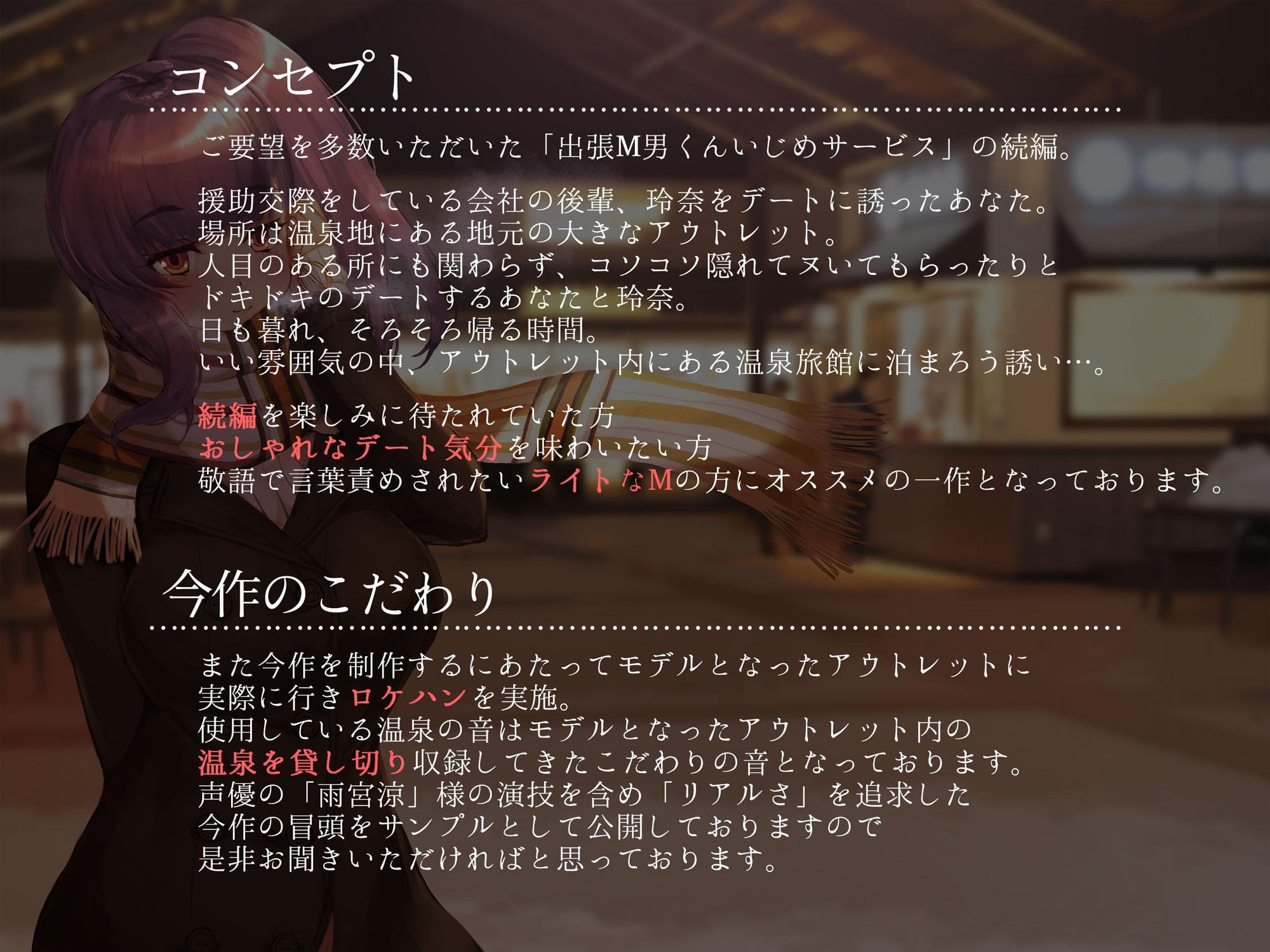 お出かけM男くんいじめデート ‐会社の後輩『玲奈』とOUTLET編‐