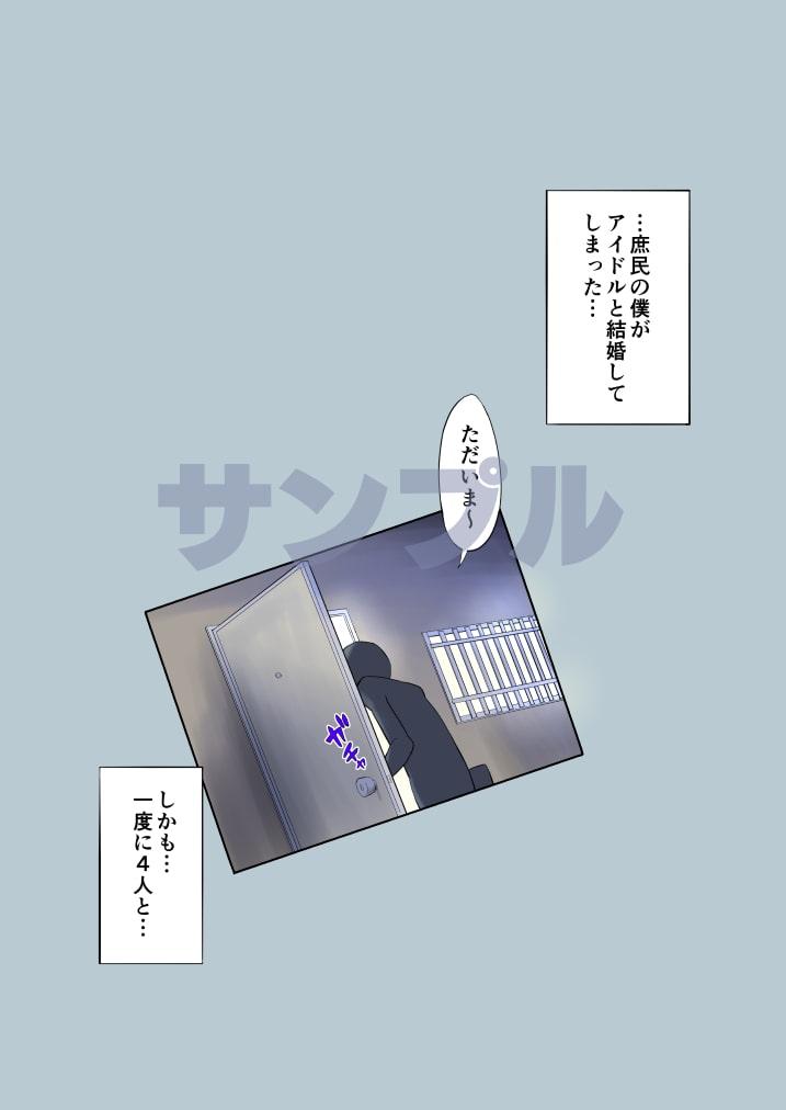 2021春のJ○祭り!アイドル☆よめいっぱいのサンプル画像