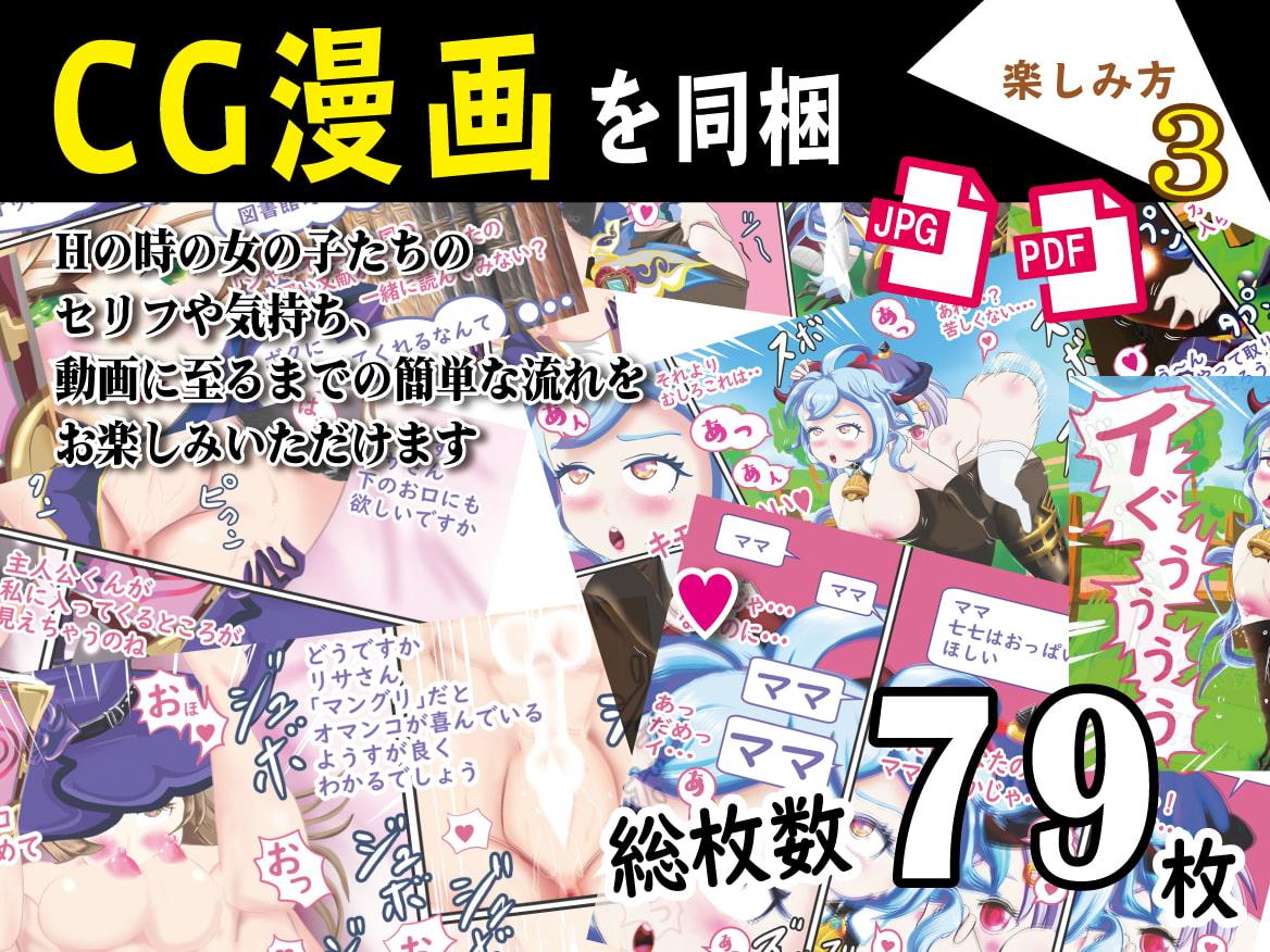 パコるんアニメ♪ インタラクティブ ~2次絵 ファンタジーガールス編~