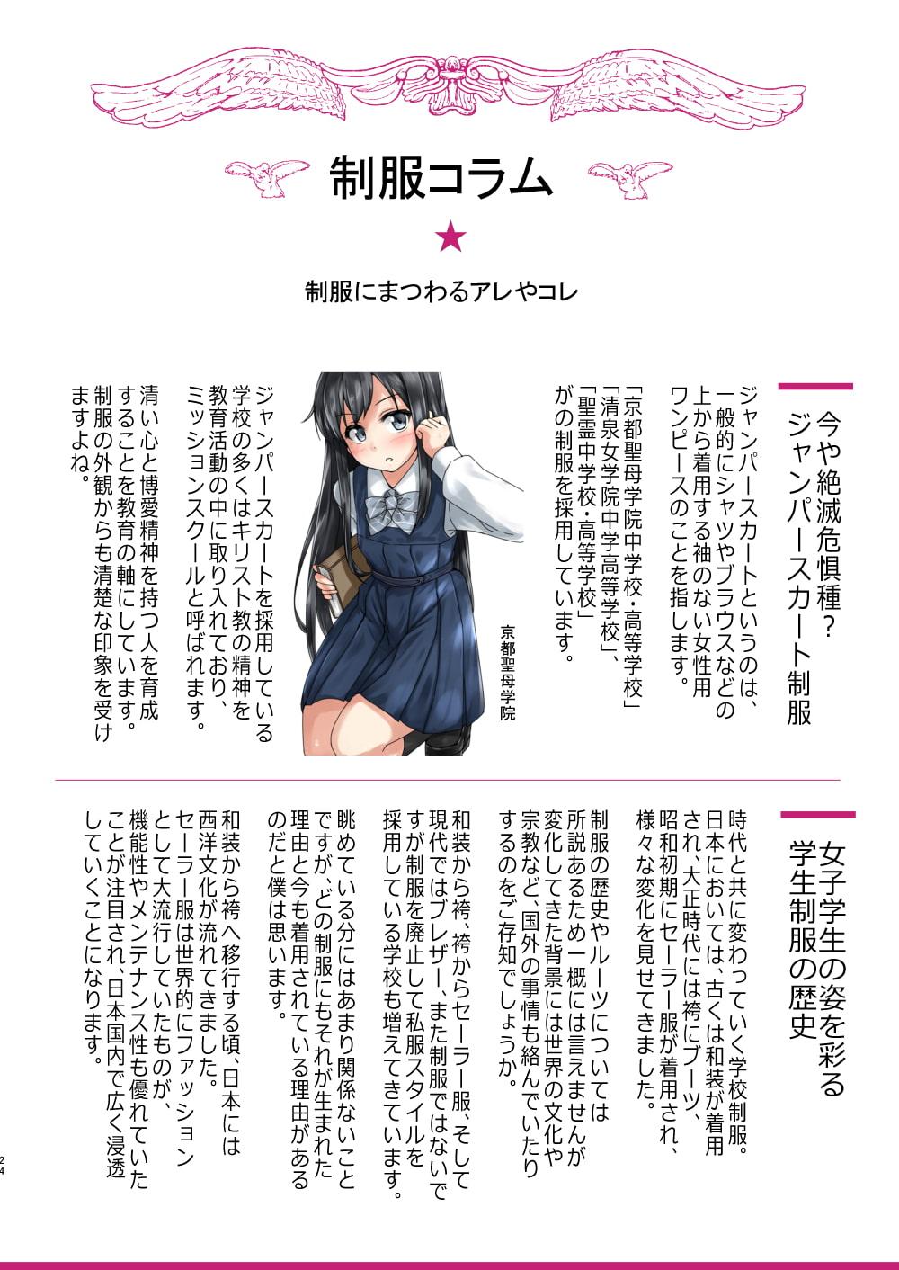 艦娘全国制服図鑑 総集編 Vol.2