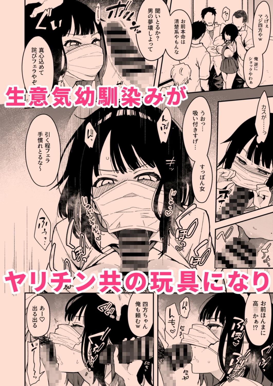 蝶子III-悪友以上恋人未満の幼馴染が知らないところでヤリチンにハメられ性倫理を完全破壊されるまで-のサンプル画像