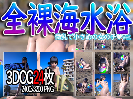 RJ323626 全裸海水浴2 [20210410]