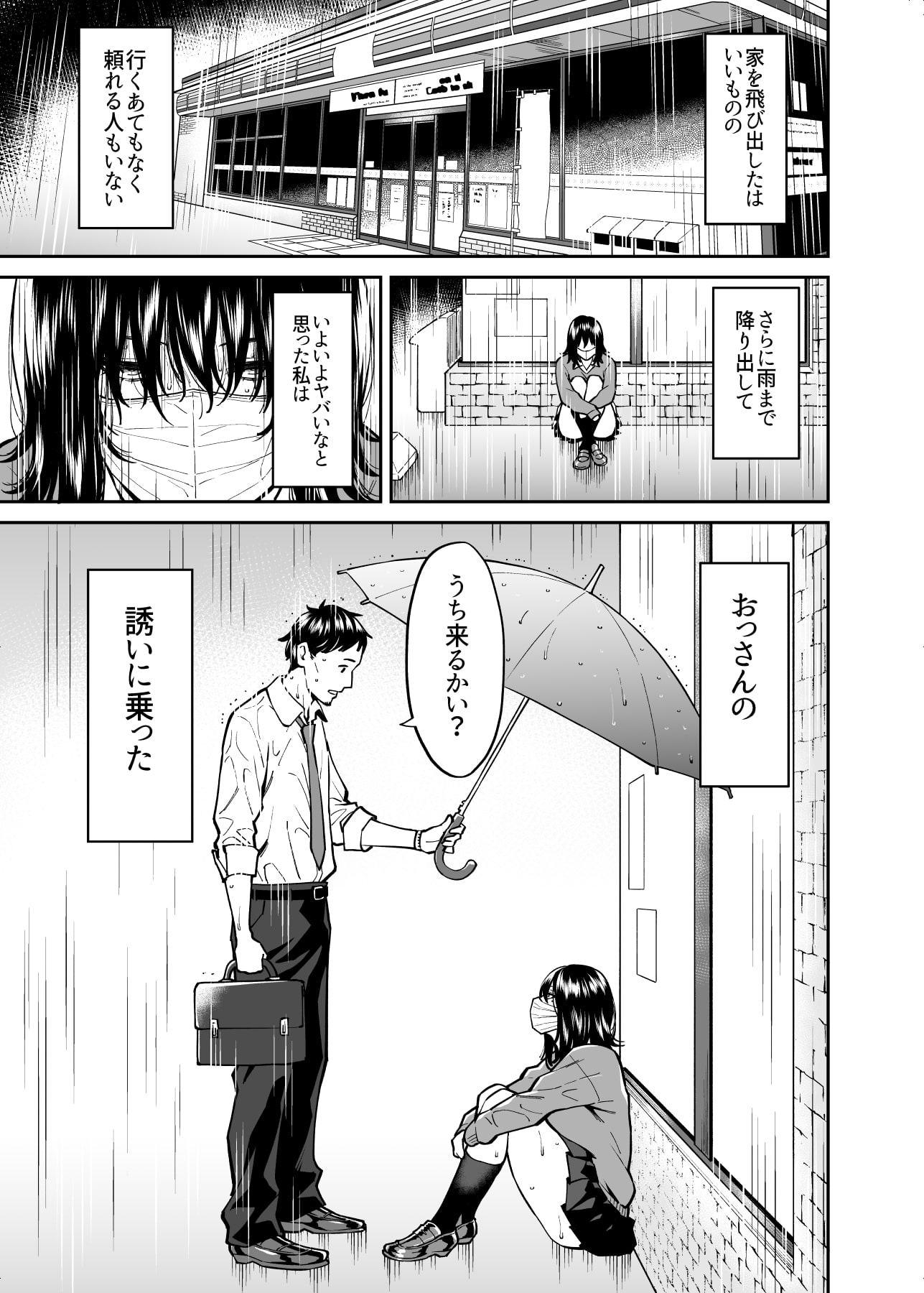 RJ323630 拾われた女の子とおじさんの話 [20210418]