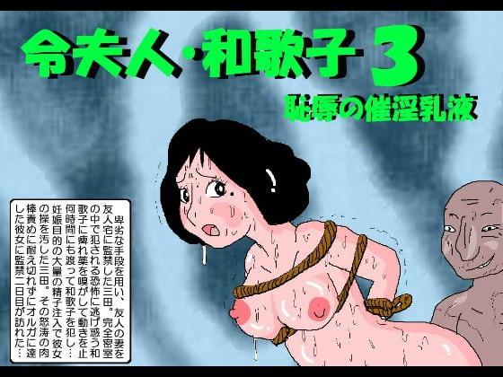 【新着同人誌】令夫人和歌子3 恥辱の催淫乳液のトップ画像
