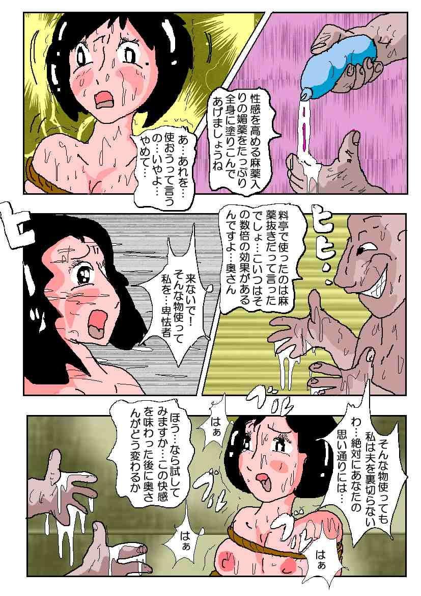 令夫人和歌子3 恥辱の催淫乳液のサンプル画像