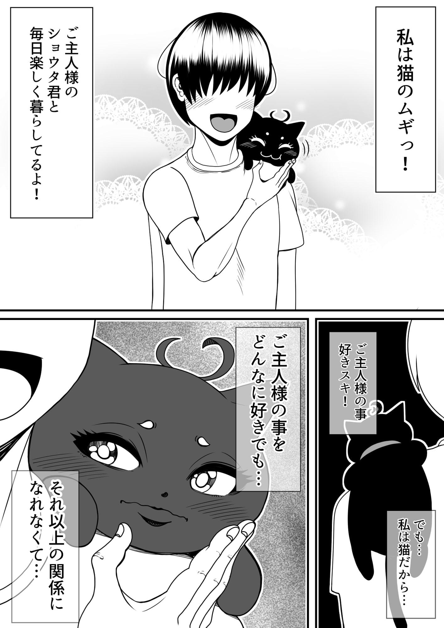 ネコのムギちゃん五歳人間化して36歳の熟々ボディになるのサンプル画像1