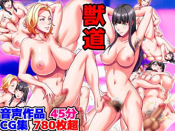 RJ323671 ふた魔女淫闘界総集編 [20210411]