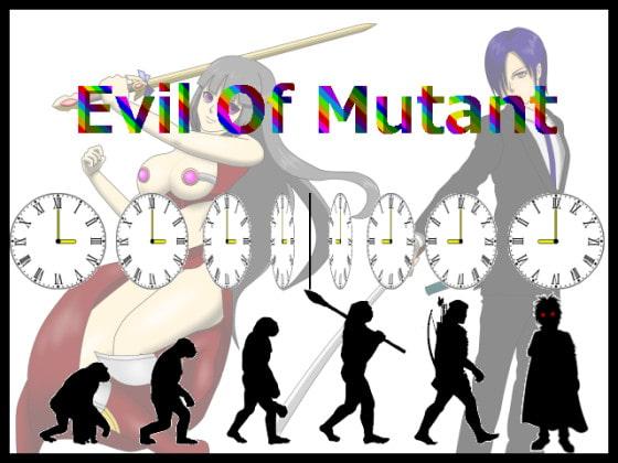 【新着同人ゲーム】イビル・オブ・ミュータントのトップ画像