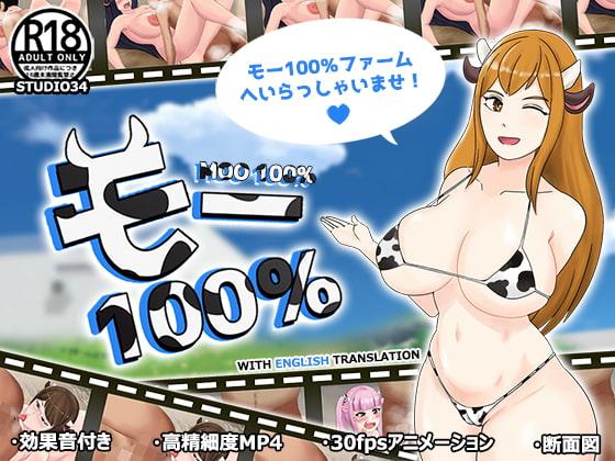 【新着同人ゲーム】モー100%のアイキャッチ画像