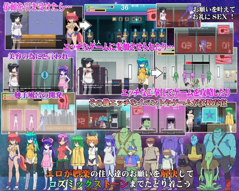 コズミックアブダクション (スクラっち☆) DLsite提供:同人ゲーム – アクション