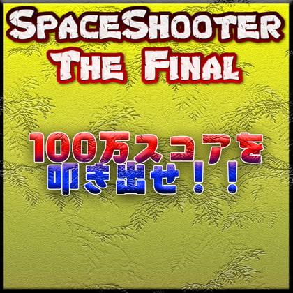 【新着同人ゲーム】【DLSite版】SpaceShooter The Finalのトップ画像