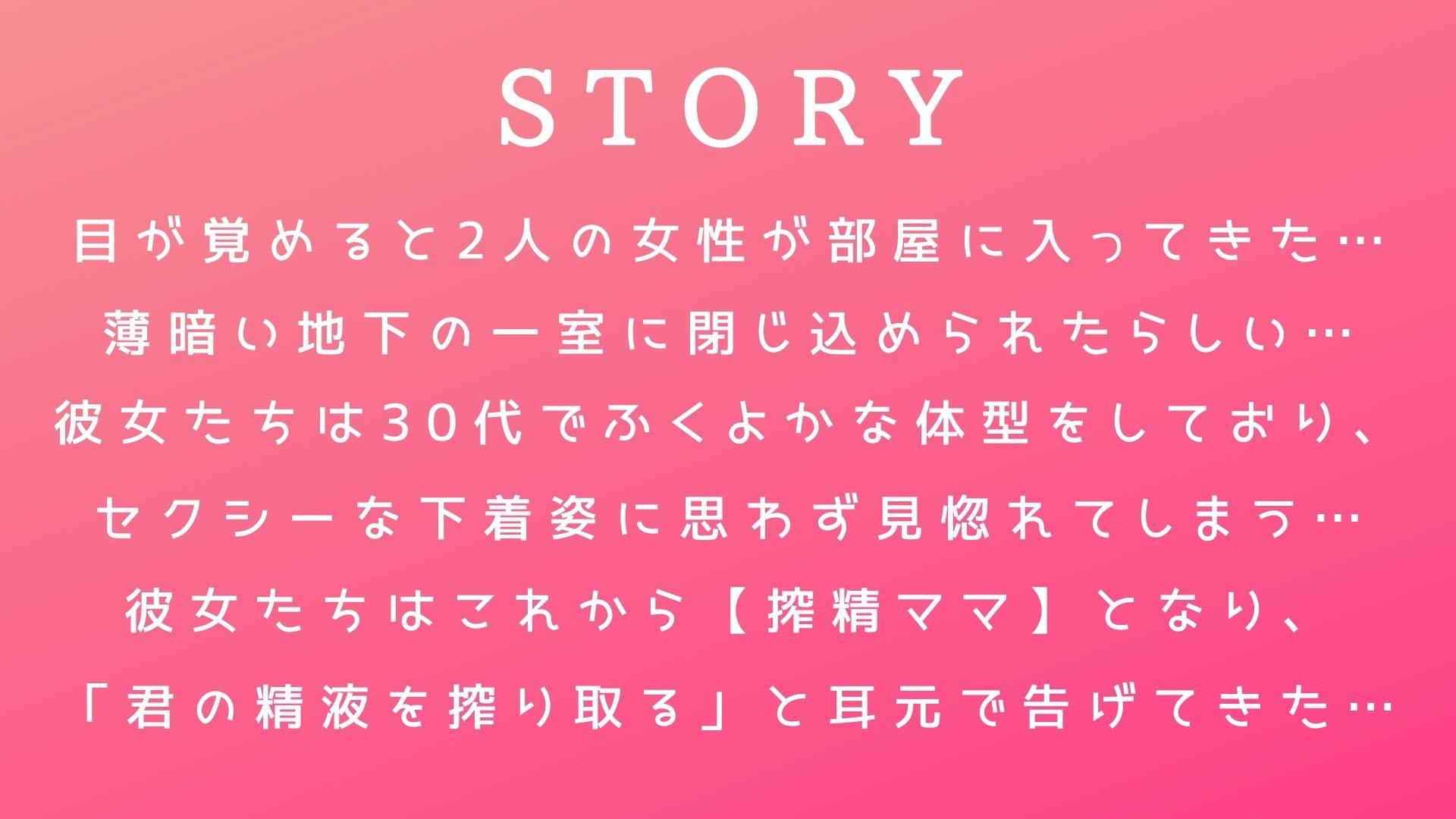 【マゾ・マニュアル】搾精ママの誘惑
