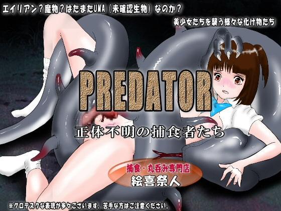 RJ323816 PREDATOR 正体不明の捕食者たち [20210416]