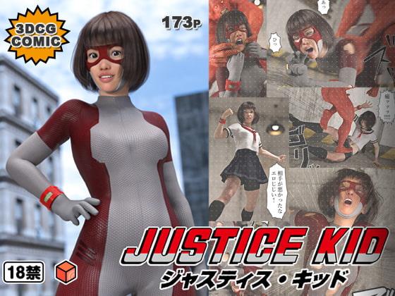RJ323822 正義のヒーロー「JUSTICE KID -ジャスティス・キッド-」 [20210413]