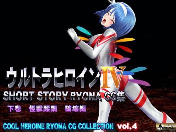 RJ323849 ウルトラヒロイン SHORT STORY RYONA CG集 COOL HEROINE RYONA CG COLLECTION vol.4 下巻 [20210423]
