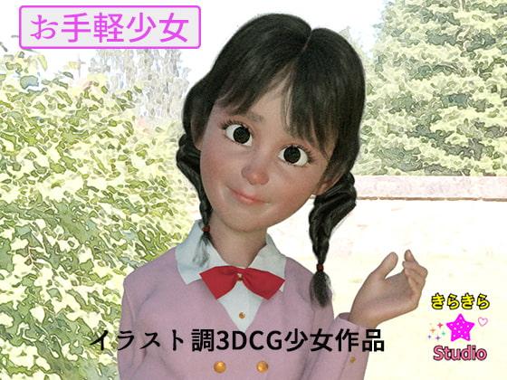 RJ323855 お手軽少女 [20210413]