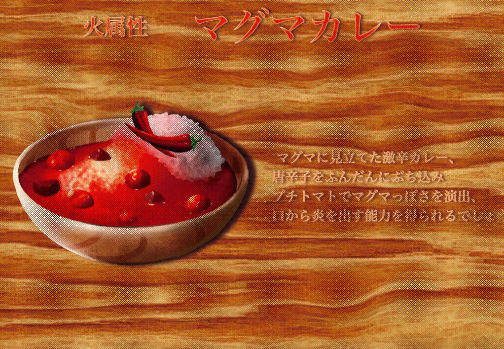 属性をイメージしたファンタジー酒場にありそうな空想料理メニューイラスト素材(商品番号:RJ323856)