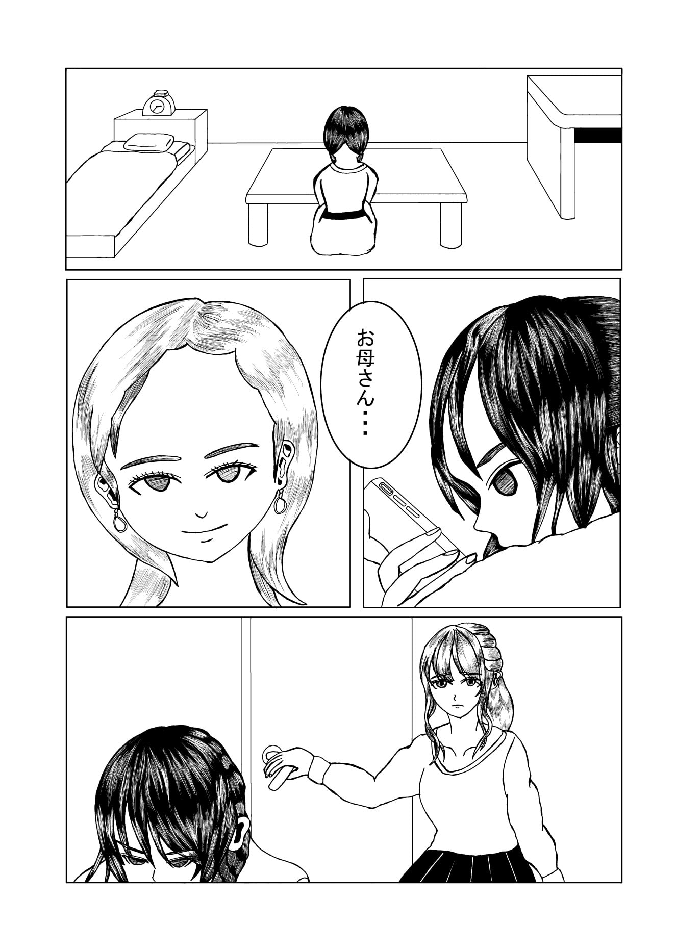 月刊漫画制作-YUKI-2021年2月号のサンプル画像