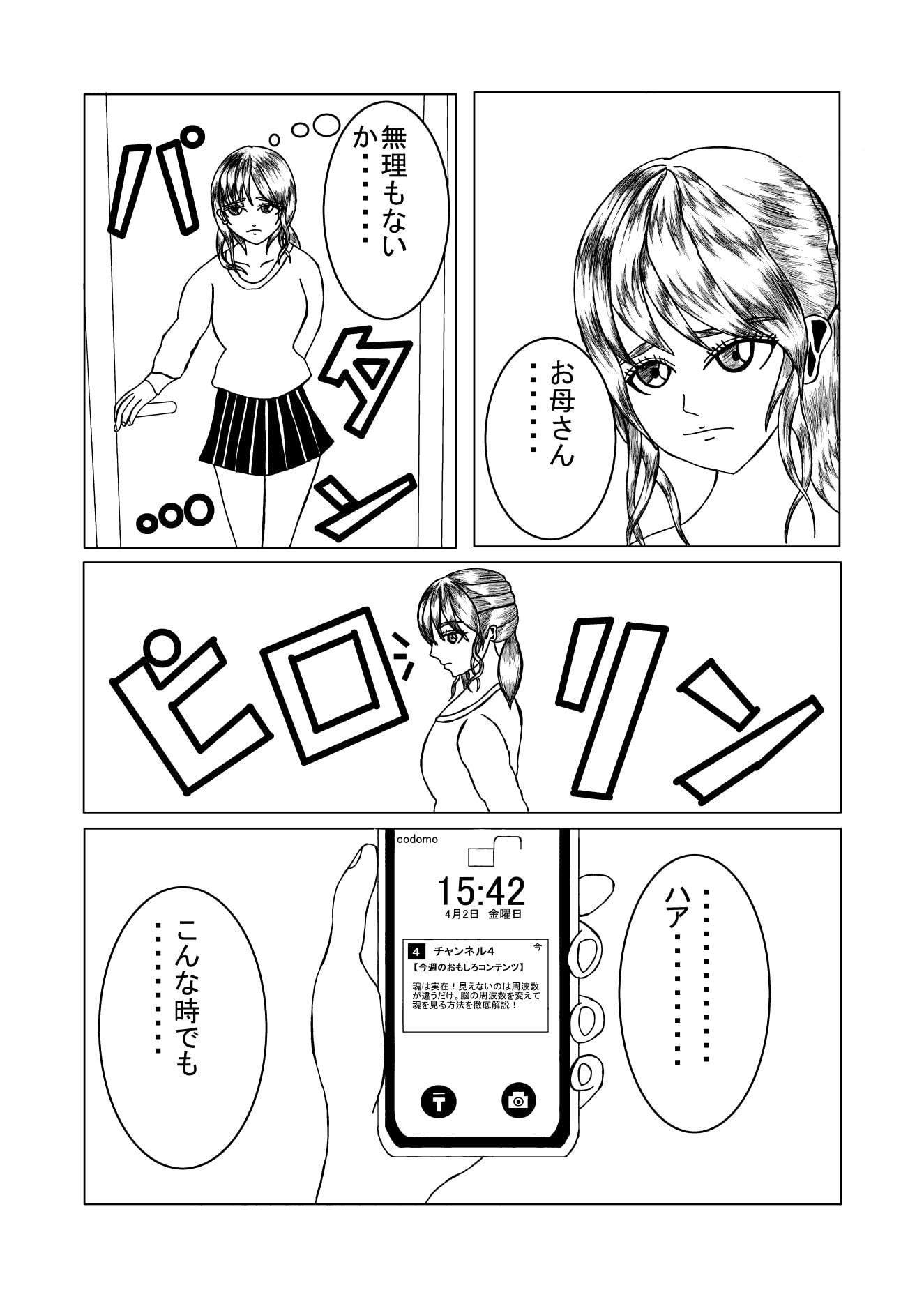 月刊漫画制作-YUKI-2021年2月号