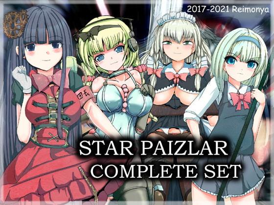 【新着同人ゲーム】スターパイズラー・コンプリートセットのトップ画像