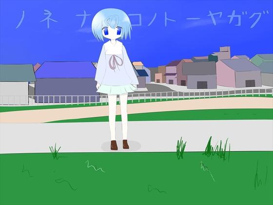 【新着同人ゲーム】ノネナのコノトーヤガグのトップ画像
