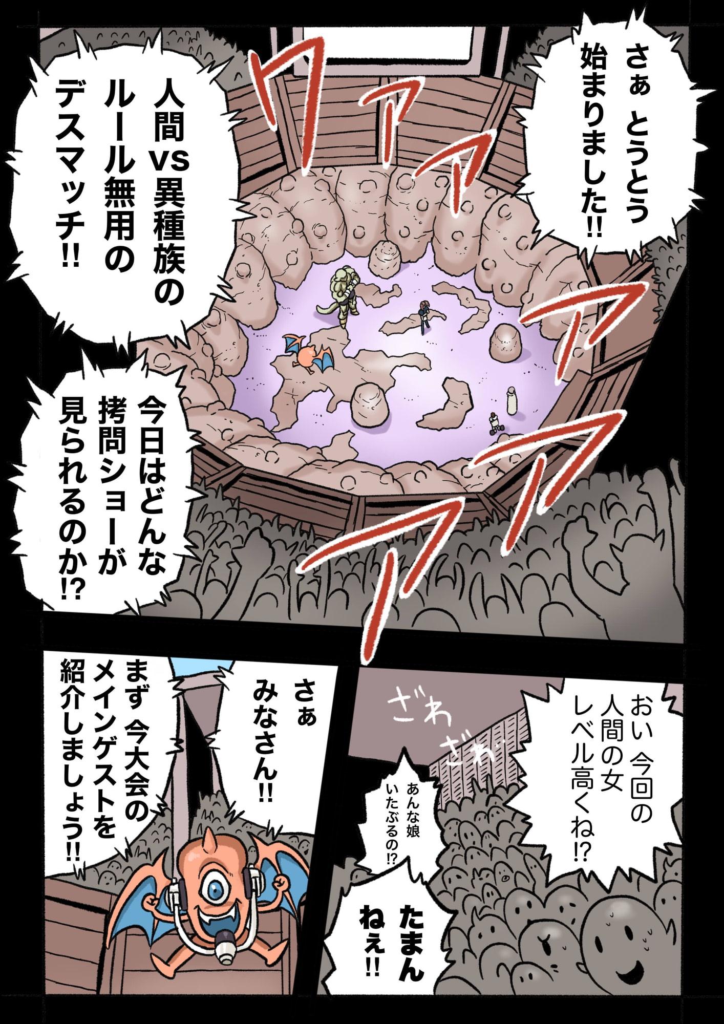 まんこく武術会〜女子高生NTR編〜