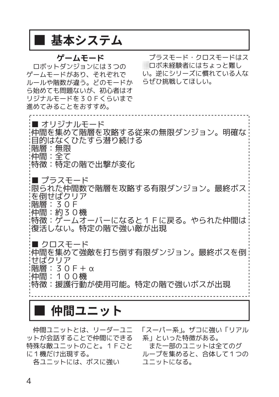 ロボットダンジョンの本~ロボダンちょこっとガイドブック~(商品番号:RJ323929)