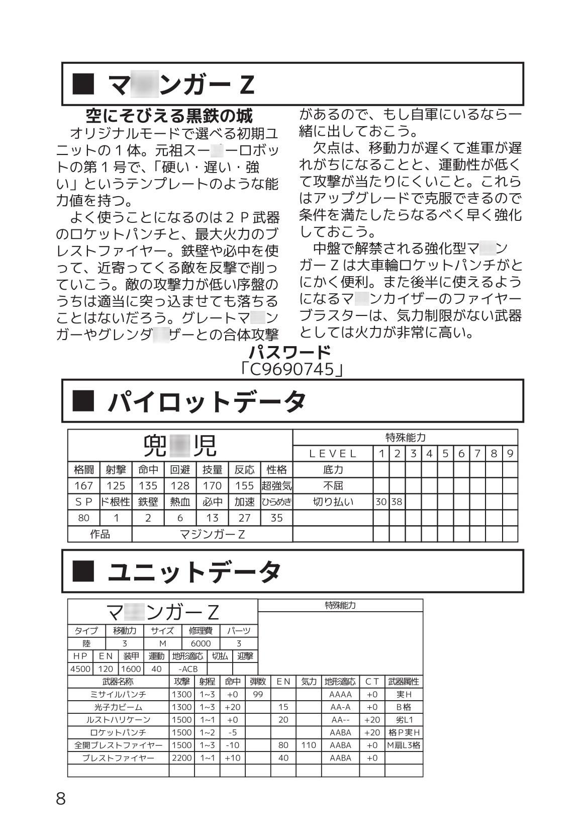 ロボットダンジョンの本~ロボダンちょこっとガイドブック~