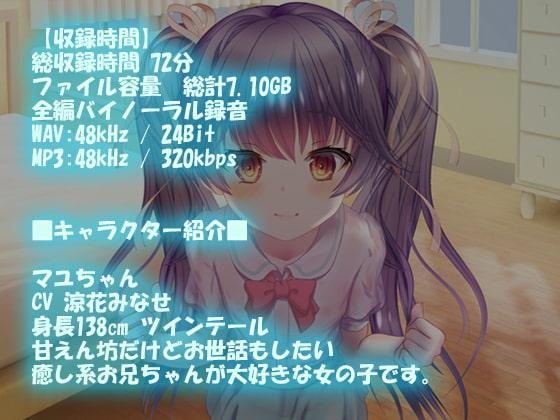 RJ323935 ず~っと甘やかせてくれるアナタだけのマユちゃん [20210415]