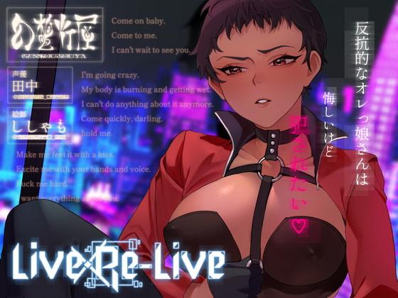 RJ323937 Live×Re-Live -ミト- 反抗的なオレっ娘さんは悔しいけど犯されたい [20210813]