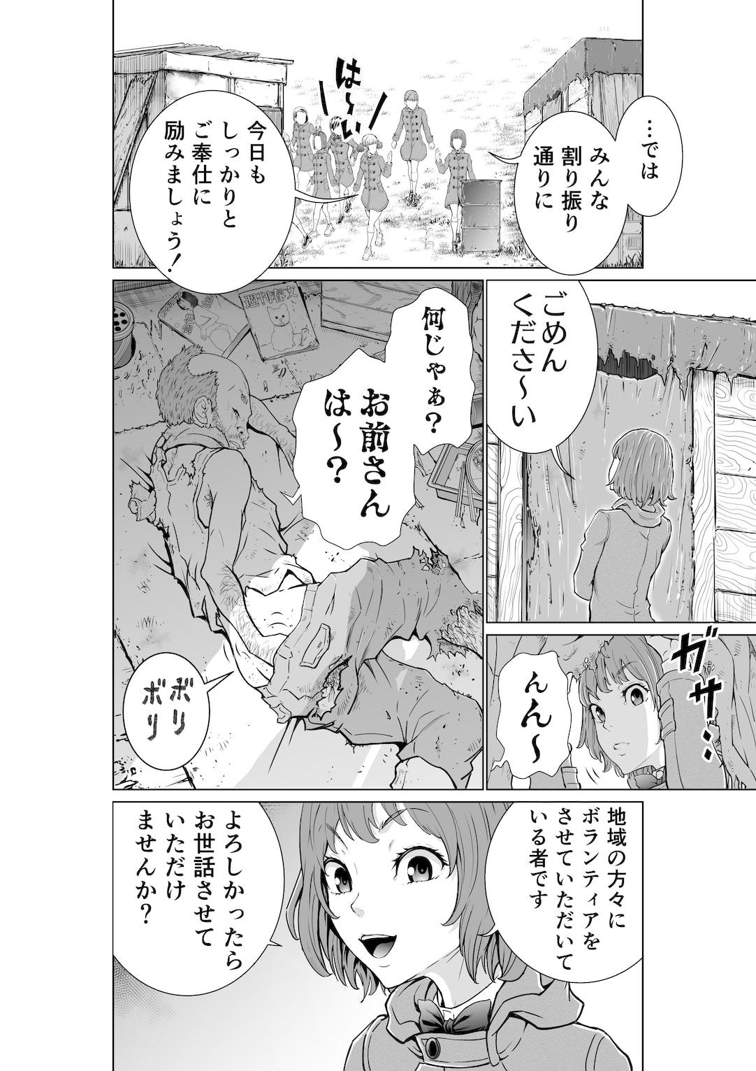 RJ323988 こちら 放課後ご奉仕クラブ活動日誌 [20210501]