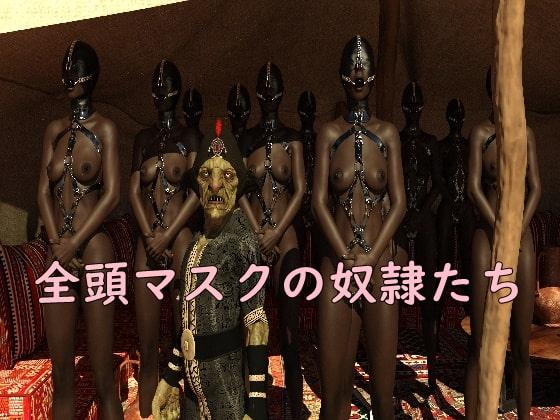RJ324037 全頭マスクの奴隷たち [20210417]