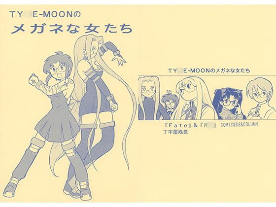 TY○E-MOONのメガネな女たちのサンプル画像