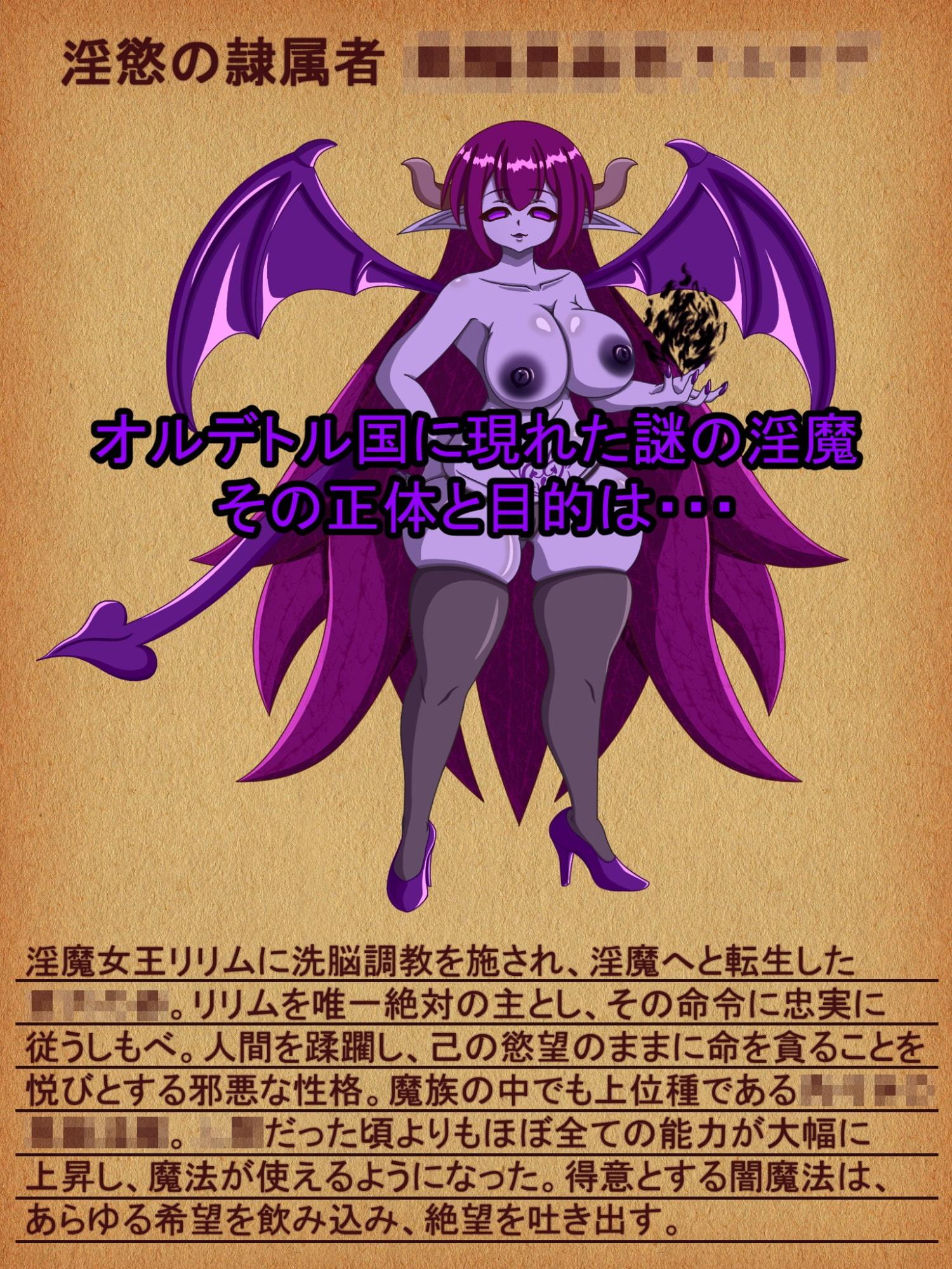 失堕ノ姫騎士IRIS 第二章 淫慾の沈溺者