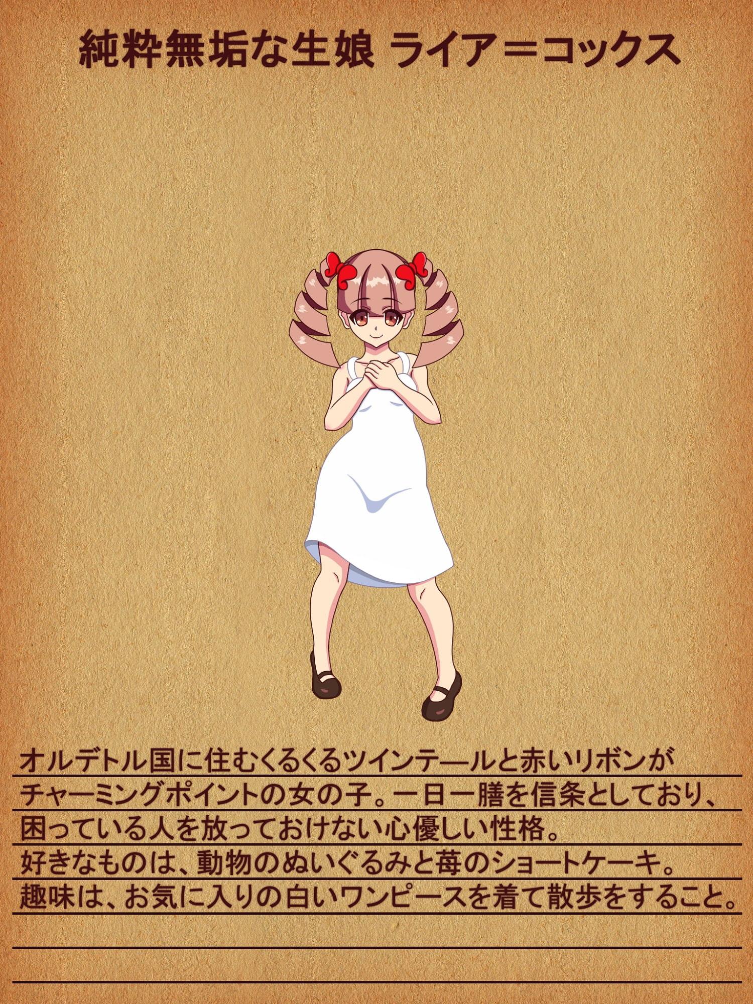 RJ324043 失堕ノ姫騎士IRIS 第二章 淫慾の沈溺者 [20210911]