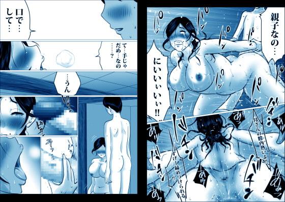 熟母と二人で、温泉旅行。~親孝行するつもりが、母さんの体がエロすぎたので…~のサンプル画像