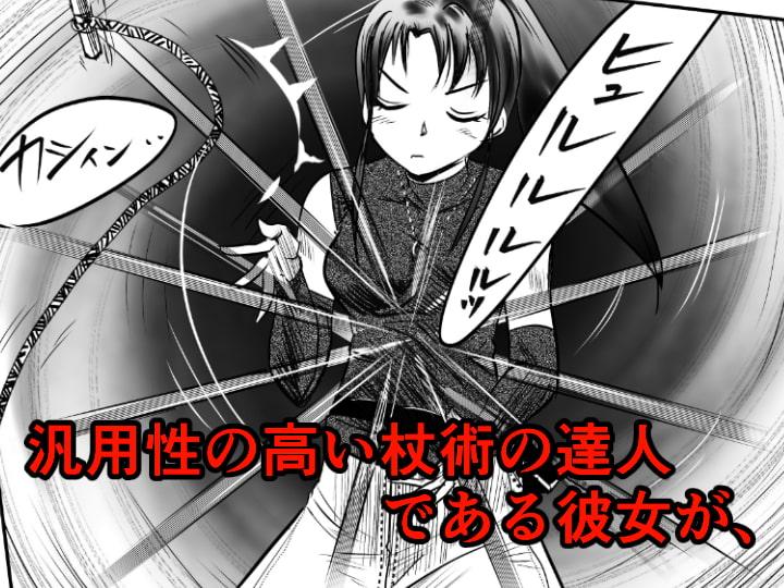 RJ324107 縛闘姫伝SPHINX act7 vs杖術 [20210420]