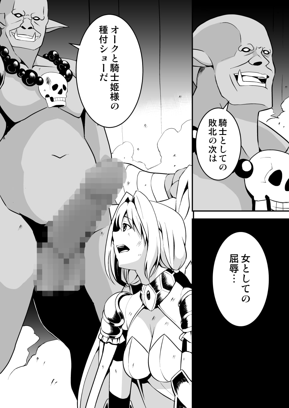 RJ324147 姫騎士さまはオークの子供を孕みたい [20210424]
