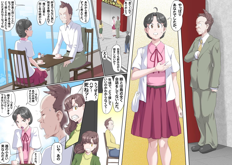 【頑G43-2】がんばれお爺ちゃん~爺ちゃんと三人娘・後編