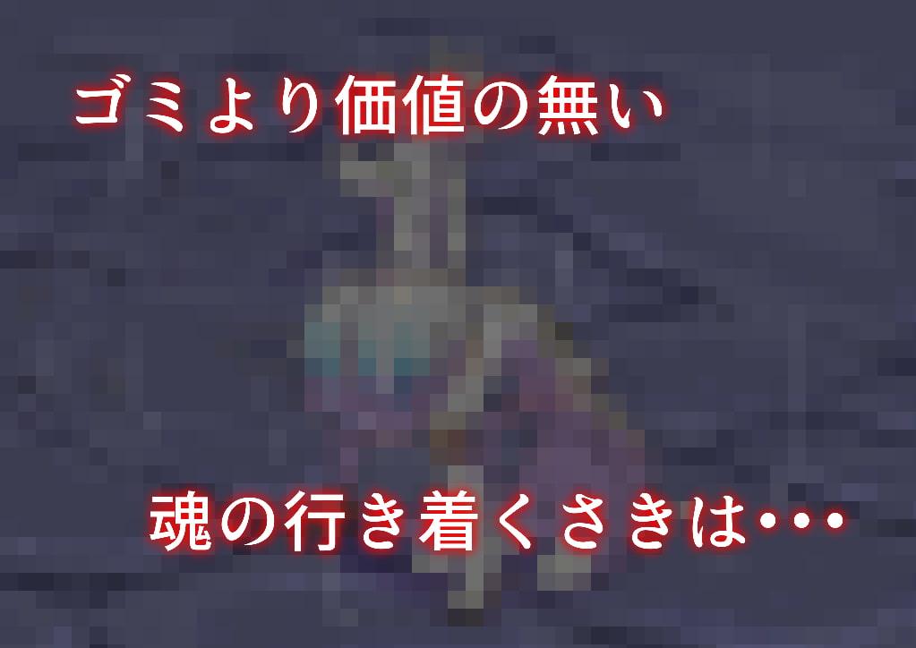 RJ324160 無様の国のお姫様~霧の魔女の侵攻~ [20210501]