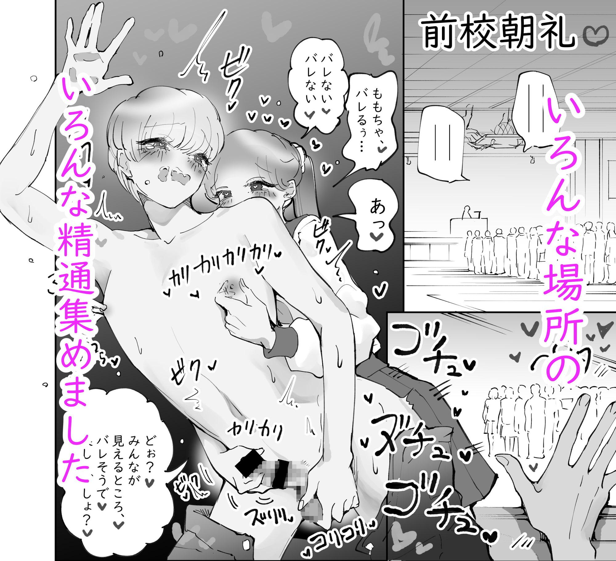 ※ミニ漫画集 精通パラレル ミニ漫画集
