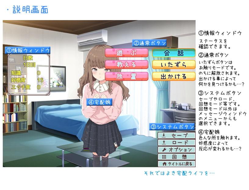 お届け!宅配娘! (セイナカイ) DLsite提供:同人ゲーム – シミュレーション